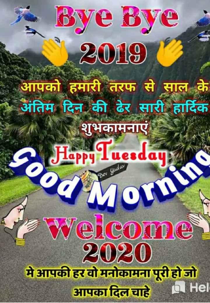 🤔 तैयारी 2020 की - Bye Bye 2019 आपको हमारी तरफ से साल के अंतिम दिन की ढेर सारी हार्दिक शुभकामनाएं Happy Tuesday Dev yadav Welcomes 2020 मे आपकी हर वो मनोकामना पूरी होजो आपका दिल चाहे DTHel - ShareChat