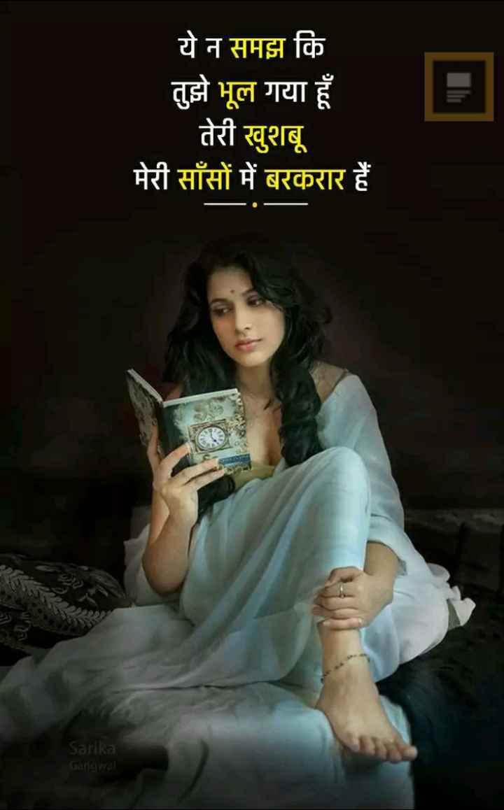 *_🌹तोड़ते __रहो तुम __दिल को कांच__ की तरह,_*🌹 *सनम*❤ *🌹_हम टूटकर__ भी सिर्फ तुम्हे ___ही चाहेंगे !! - ये न समझ कि तुझे भूल गया हूँ तेरी खुशबू मेरी साँसों में बरकरार हैं Sarika Gangwa - ShareChat