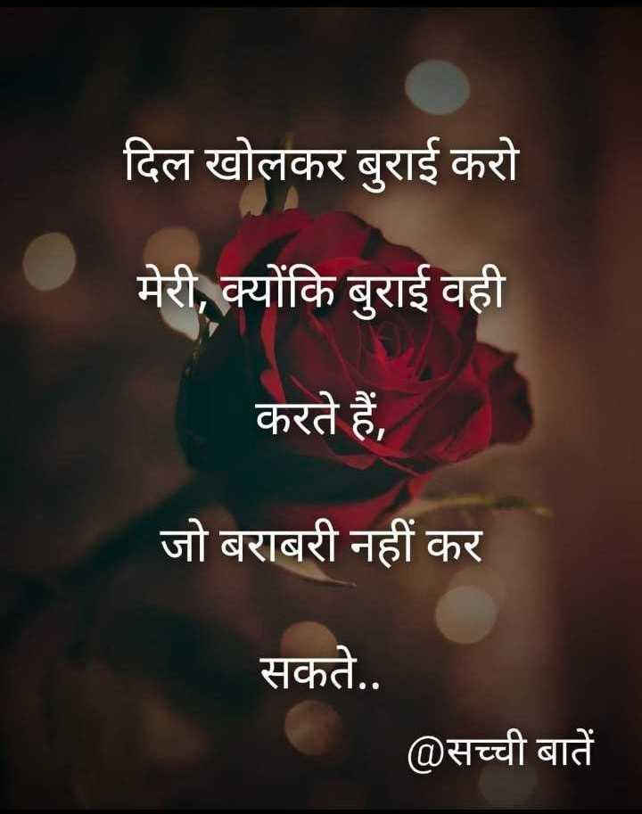 *_🌹तोड़ते __रहो तुम __दिल को कांच__ की तरह,_*🌹 *सनम*❤ *🌹_हम टूटकर__ भी सिर्फ तुम्हे ___ही चाहेंगे !! - दिल खोलकर बुराई करो मेरी , क्योंकि बुराई वही करते हैं , जो बराबरी नहीं कर सकते . . @ सच्ची बातें - ShareChat