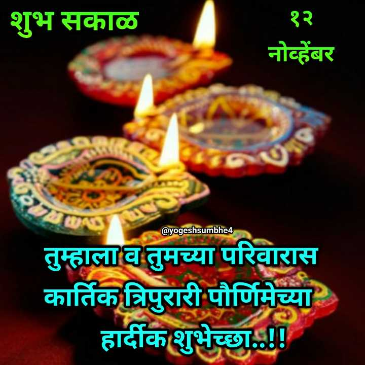 🙏त्रिपुरारी पौर्णिमा - शुभ सकाळ १२ नोव्हेंबर @ yogeshsumbhe4 तुम्हाला व तुमच्या परिवारास कार्तिक त्रिपुरारी पौर्णिमेच्या हार्दीक शुभेच्छा . ! ! - ShareChat
