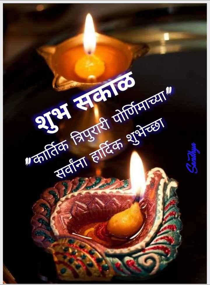 🙏त्रिपुरारी पौर्णिमा - शुभ सकाळ कार्तिक त्रिपुरारी पोर्णिमाच्या सर्वांना हार्दिक शुभेच्छा Sandhya - ShareChat