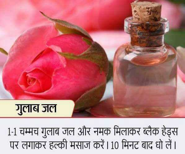 🌼त्वचा की सुरक्षा - | गुलाब जल । 1 - 1 चम्मच गुलाब जल और नमक मिलाकर ब्लैक हेड्स पर लगाकर हल्की मसाज करें । 10 मिनट बाद धो लें । - ShareChat