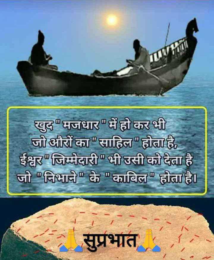 🌄तड़के की राम राम🙏 - खुद मजधार में हो कर भी जो औरों का साहिल होता है , ईश्वर जिम्मेदारी भी उसी को देता है जो निभाने के काबिल होता है । सुप्रभात - ShareChat