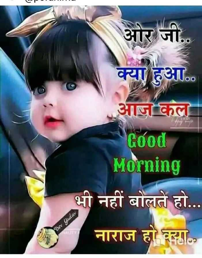 🌄तड़के की राम राम🙏 - - - ओर जी . क्या हुआ . . आज कल Good Morning भी नहीं बोलते हो . . . नाराज हो वहा . . Dev Yadav - ShareChat