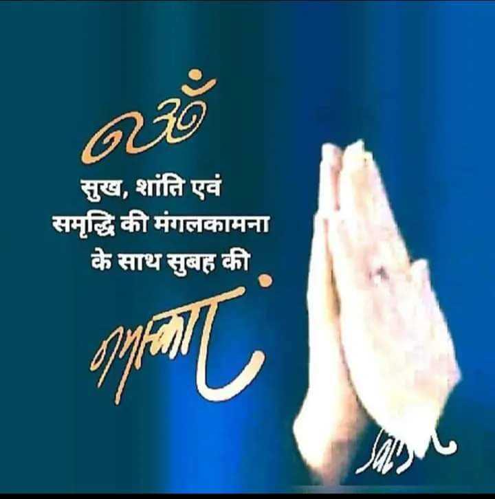 🌄तड़के की राम राम🙏 - 28 सुख , शांति एवं समृद्धि की मंगलकामना के साथ सुबह की - ShareChat