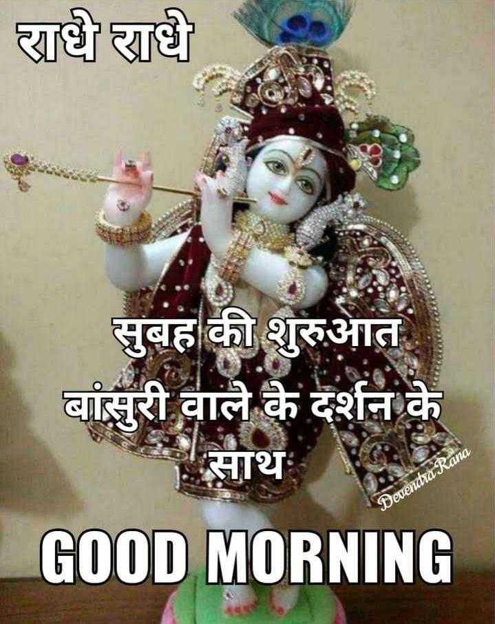 🌄तड़के की राम राम🙏 - राधे राधे सुबह की शुरुआत बांसुरी वाले के दर्शन के साथ GOOD MORNING Devendra Rana - ShareChat