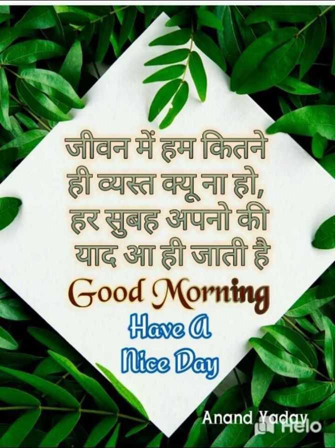 🌄तड़के की राम राम🙏 - जीवन में हम कितने ही व्यस्त क्यू ना हो , हर सुबह अपनो की याद आ ही जाती है Good Morning Have a Nice Day Anand Yoderno - ShareChat