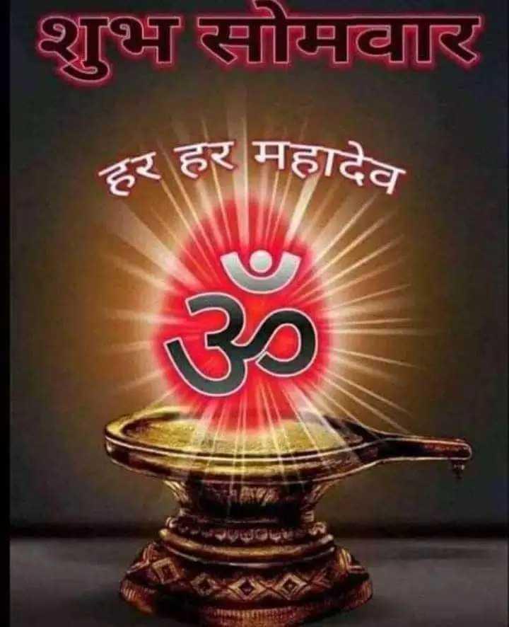 🌄तड़के की राम राम🙏 - शुभ सोमवार हर हर महादेव - ShareChat
