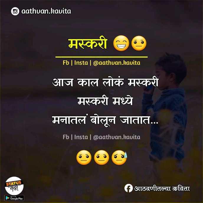 🦋थोडसं मनातलं🦋 - aathuan . kavita मस्करी 60 Fb | Insta | @ aathvan . kavita | आज काल लोकं मस्करी मस्करी मध्ये मनातलं बोलून जातात . . . Fb | Instal @ aathvan . kavita STATUS कहा Oआठवणीतल्या कविता Google Play - ShareChat