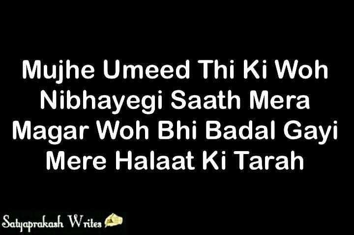 #💔ददँ_ऐ_दिल - Mujhe Umeed Thi Ki Woh Nibhayegi Saath Mera Magar Woh Bhi Badal Gayi Mere Halaat Ki Tarah Satyaprakash Writes - ShareChat