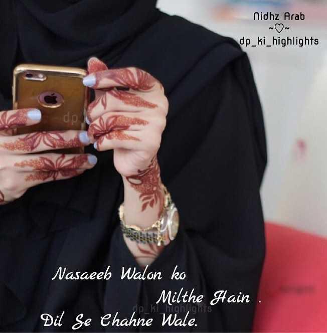ददँ शायरी - nidhz Arab ♡ dp _ ki _ highlights dol Nasaeeb Walon ko Milthe Hain Dil Se Chahne Wale . DAQORTS - ShareChat
