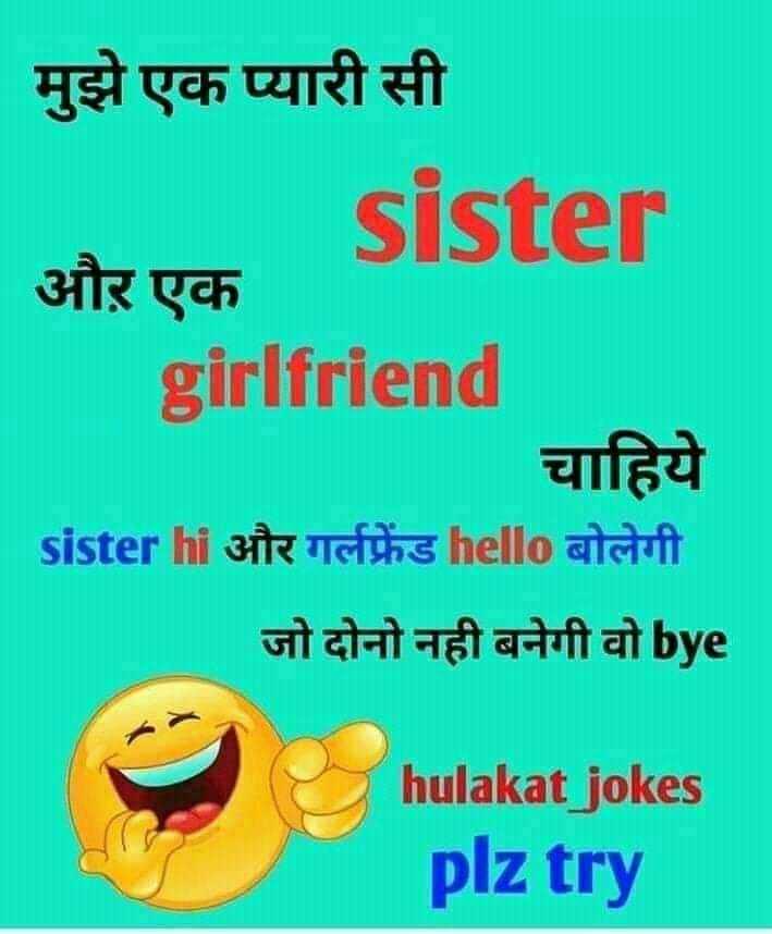 🕺🏻द बाला चैलेंज - मुझे एक प्यारी सी और एक Sister girlfriend चाहिये sister hi और गर्लफ्रेंड hello बोलेगी जो दोनो नही बनेगी वो bye hulakat jokes plz try - ShareChat
