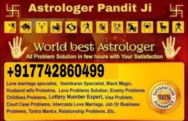 🕺🏻द बाला चैलेंज - L : Astrologer Pandit Ji LF 1 World best Astrologer + 917742860499 All Problem Solution in few hours with Your Satisfaction SFACT KION Love marriage specialist , Vashikaran Specialist , Black Magic , Husband wife Probelms , Love Problems Solution , Enemy Problems Childless Problems , Lottery Number Expert , Visa Problem , Court Case Problems , Intercaste Love Marriage , Job Or Business Problems , Tantra Mantra , Relationship Problems . . Etc . 100 % PANTE - ShareChat