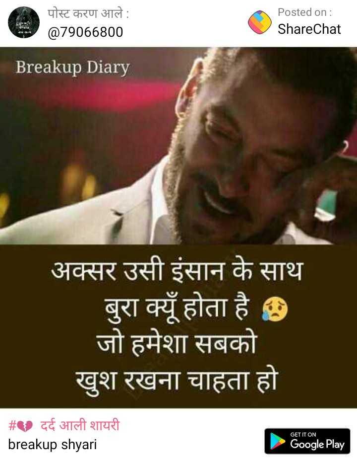 💔  दर्द आली शायरी - पोस्ट करण आले : @ 79066800 Posted on : ShareChat Breakup Diary अक्सर उसी इंसान के साथ बुरा क्यूँ होता है । जो हमेशा सबको खुश रखना चाहता हो | # ) दर्द आली शायरी breakup shyari GET IT ON Google Play - ShareChat