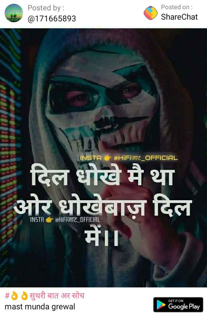 💔  दर्द आली शायरी - Posted by : @ 171665893 Posted on : ShareChat INSTA E HiFiGITC _ OFFICIAL दिल धोखे मै था ओर धोखेबाज़ दिल PL में । । INSTA @ HiFiGTC _ OFFICIAL # सुथरी बात अर सोच mast grewal GET IT ON Google Play - ShareChat