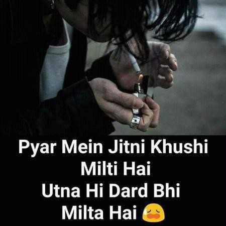 💔  दर्द आली शायरी - Pyar Mein Jitni Khushi Milti Hai Utna Hi Dard Bhi Milta Hai - ShareChat