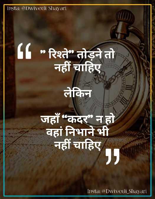 💔  दर्द आली शायरी - Insta : Dwivedi Shayari | रिश्ते तोड़ने तो नहीं चाहिए लेकिन जहाँ कदर न हो वहां निभाने भी नहीं चाहिए Insta : Dwivedi _ Shayari - ShareChat