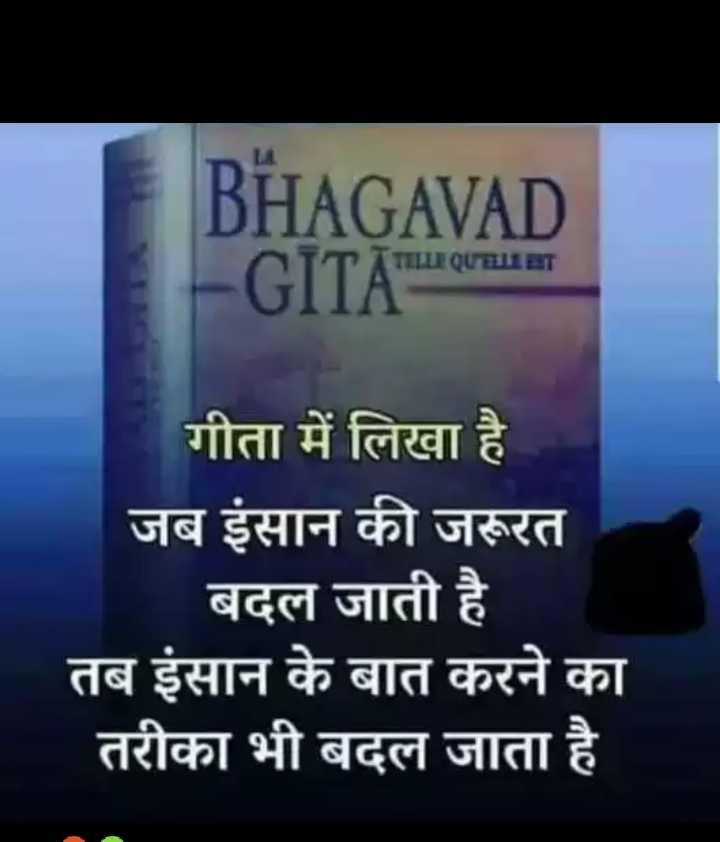 💔  दर्द आली शायरी - BHAGAVAD TILLE QUELLIT GITĀTI गीता में लिखा है जब इंसान की जरूरत बदल जाती है तब इंसान के बात करने का तरीका भी बदल जाता है - ShareChat
