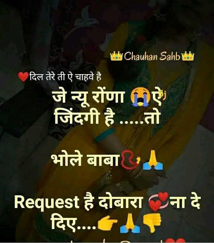 💔  दर्द आली शायरी - Why Chauhan Sahb Why दिल तेरे ती ऐ चाहते है । जे न्यू रोंणा ऐ जिंदगी है . . . . . तो भोले बाबा A Request है दोबारा दिए . . . . ' ना दे - ShareChat