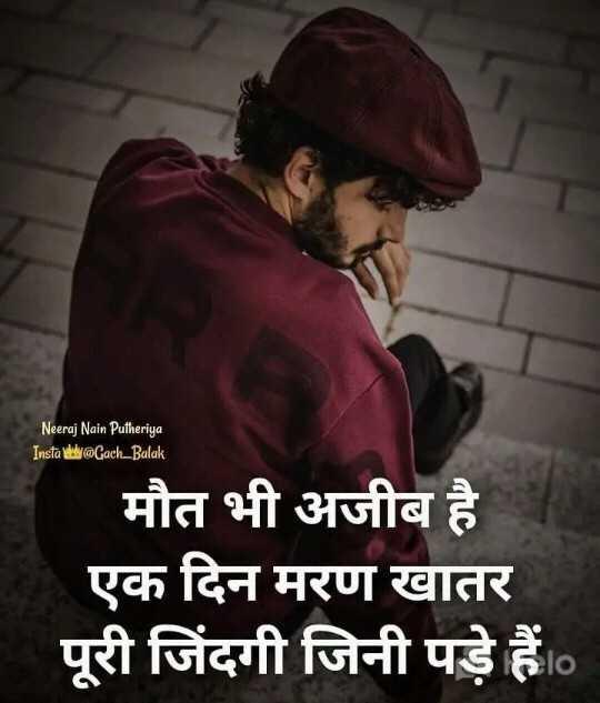 💔  दर्द आली शायरी - Neeraj Nain Putheriya Insta @ Gach _ Balak मौत भी अजीब है एक दिन मरण खातर पूरी जिंदगी जिनी पड़े हैं - ShareChat