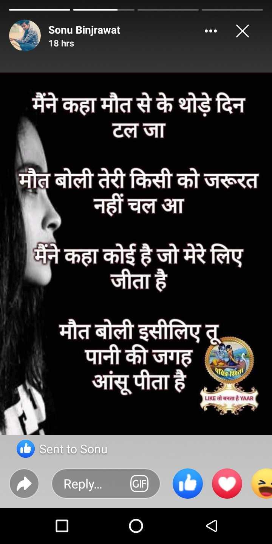💔  दर्द आली शायरी - Sonu Binjrawat 18 hrs मैंने कहा मौत से के थोड़े दिन टल जा मौत बोली तेरी किसी को जरूरत नहीं चल आ मैंने कहा कोई है जो मेरे लिए जीता है मौत बोली इसीलिए तू पानी की जगह आंसू पीता है पवित्र शिव LIKE तो बनता है YAAR de Sent to Sonu 0 Reply . . . 900 - ShareChat