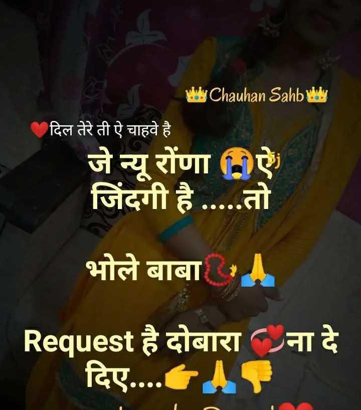 💔  दर्द आली शायरी - Why Chauhan Sahb von दिल तेरे ती ऐ चाहवे है जे न्यू रोंणा ऐ जिंदगी है . . . . . तो भोले बाबा , ना दे Request है दोबारा दिए . . . . . - ShareChat