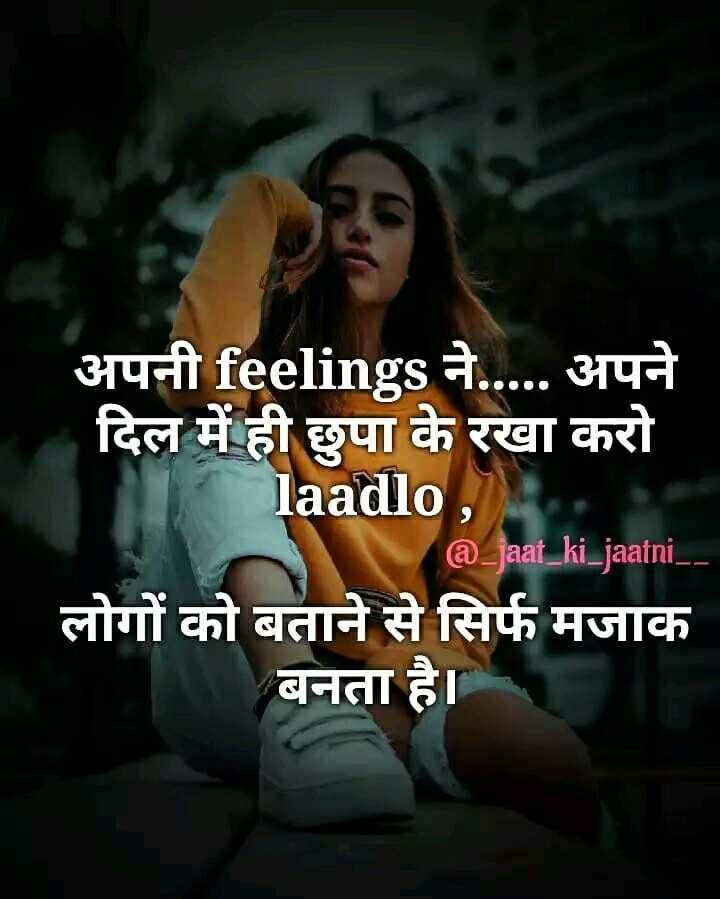 💔  दर्द आली शायरी - अपनी feelings ने . . . . . अपने दिल में ही छुपा के रखा करो laadlo , @ _ _ ki _ jaatni _ . लोगों को बताने से सिर्फ मजाक बनता है । - ShareChat