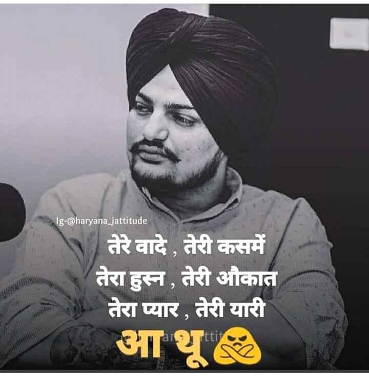 💔  दर्द आली शायरी - Ig - @ haryana _ jattitude तेरे वादे , तेरी कसमें तेरा हुस्न , तेरी औकात तेरा प्यार , तेरी यारी आबू - ShareChat