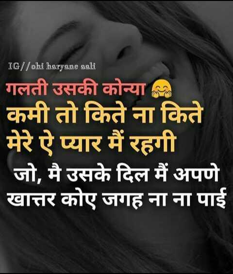 💔  दर्द आली शायरी - IG / / ohi haryane asli ' गलती उसकी कोन्या । कमी तो किते ना किते मेरे ऐ प्यार मैं रहगी जो , मै उसके दिल मैं अपणे खात्तर कोए जगह ना ना पाई - ShareChat