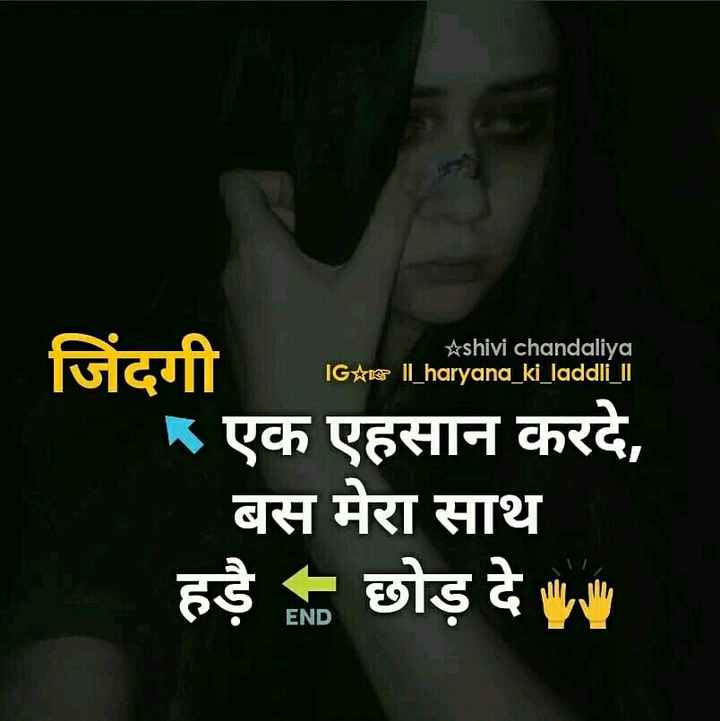💔  दर्द आली शायरी - shivi chandaliya IG * s l _ haryana _ ki _ laddli _ ll foc uit IGstaa Ilharyana Killadansi - एक एहसान करदे , बस मेरा साथ हडै - छोड़ दे - ShareChat