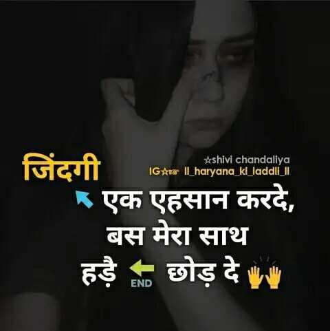 💔  दर्द आली शायरी - IGA * shivi chandaliya     _ haryana _ ki _ laddli _     focuit Istra Ilharyana Kl _ ladali * एक एहसान करदे , बस मेरा साथ हड़े 2 छोड़ दे - ShareChat