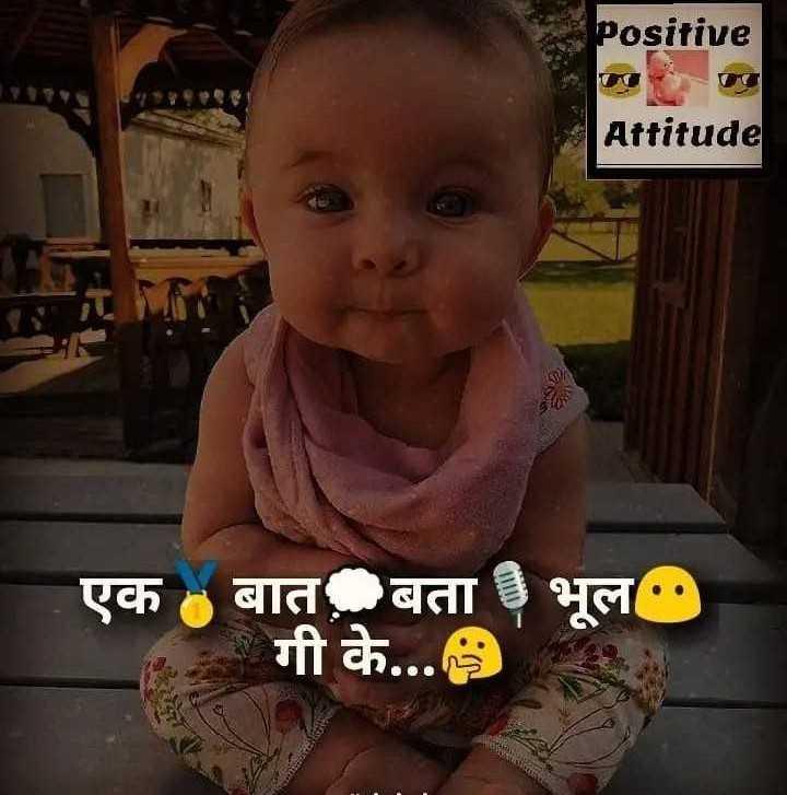 💔  दर्द आली शायरी - positive Attitude एक बात बता ३ भूल : गी के . . . ) - ShareChat