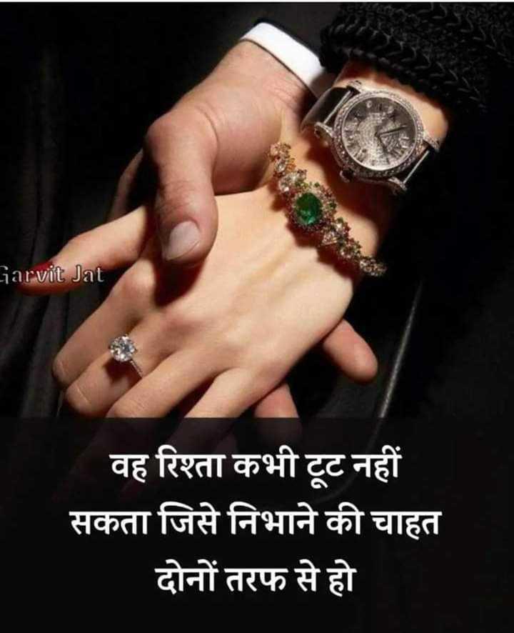 💔 दर्द-ए-दिल - Garvit Jat वह रिश्ता कभी टूट नहीं सकता जिसे निभाने की चाहत दोनों तरफ से हो - ShareChat