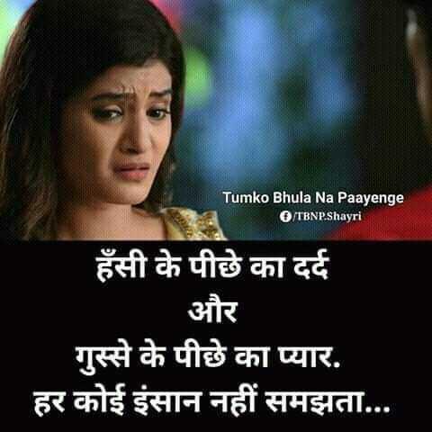💔दर्द-ए-दिल - Tumko Bhula Na Paayenge TBNP . Shayri हँसी के पीछे का दर्द और गुस्से के पीछे का प्यार . हर कोई इंसान नहीं समझता . . . - ShareChat