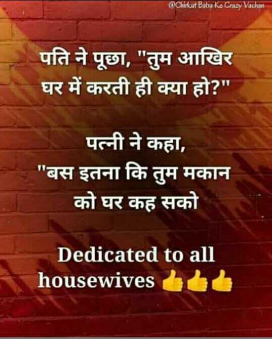 💔 दर्द-ए-दिल - @ Chirkut Baba Ke Crazy Vachan पति ने पूछा , तुम आखिर घर में करती ही क्या हो ? पत्नी ने कहा , बस इतना कि तुम मकान को घर कह सको Dedicated to all housewives oGG - ShareChat