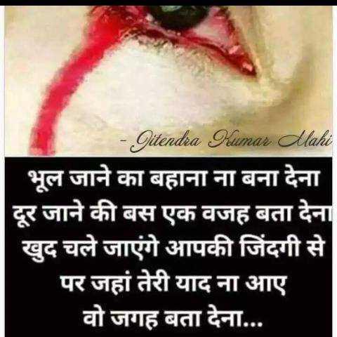 💔दर्द-ए-दिल - - Gitendra Kumar ahi भूल जाने का बहाना ना बना देना दूर जाने की बस एक वजह बता देना खुद चले जाएंगे आपकी जिंदगी से पर जहां तेरी याद ना आए । वो जगह बता देना . . . - ShareChat