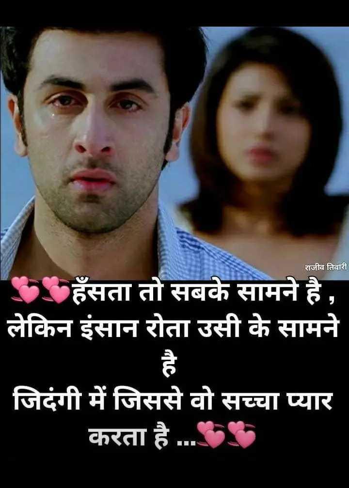 💔 दर्द-ए-दिल - राजीव तिवारी हँसता तो सबके सामने है , लेकिन इंसान रोता उसी के सामने जिदंगी में जिससे वो सच्चा प्यार करता है . . . 55 - ShareChat
