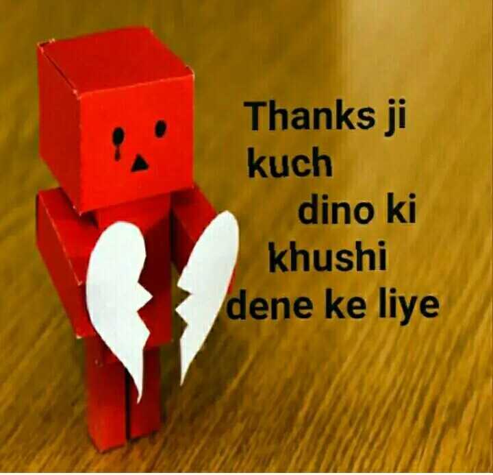 💔दर्द-ए-दिल - Thanks ji dino ki khushi dene ke liye - ShareChat