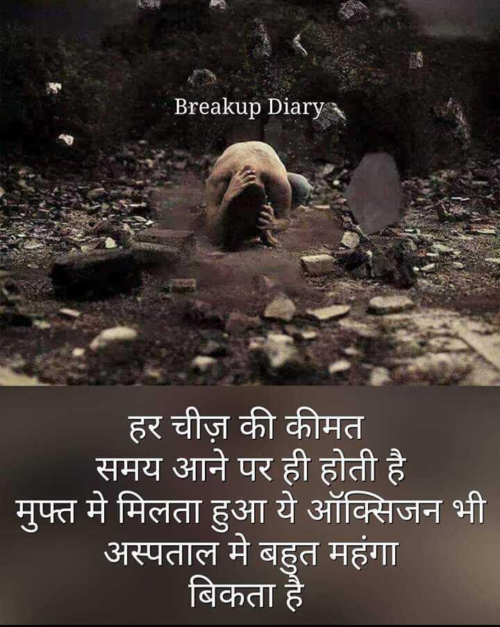 💔दर्द-ए-दिल - Breakup Diary हर चीज़ की कीमत समय आने पर ही होती है । | मुफ्त में मिलता हुआ ये ऑक्सिजन भी अस्पताल में बहुत महंगा बिकता है । - ShareChat