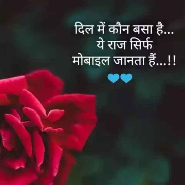 💔 दर्द-ए-दिल - दिल में कौन बसा है . . . ये राज सिर्फ मोबाइल जानता हैं . . . ! ! - ShareChat