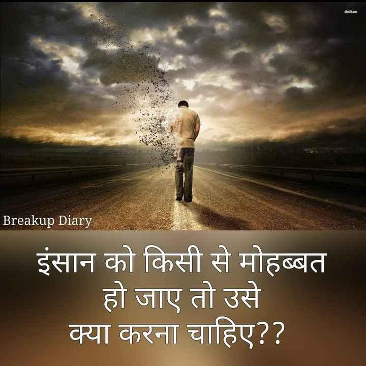 💔 दर्द-ए-दिल - 9 . Breakup Diary इंसान को किसी से मोहब्बत हो जाए तो उसे क्या करना चाहिए ? ? - ShareChat