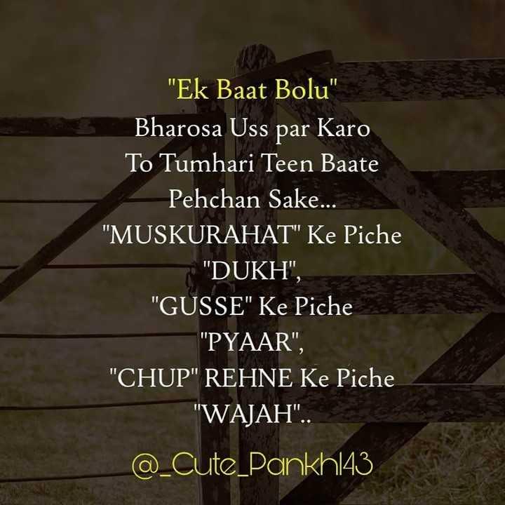 💔दर्द-ए-दिल - Ek Baat Bolu Bharosa Uss par Karo To Tumhari Teen Baate Pehchan Sake . . . MUSKURAHAT Ke Piche DUKH , GUSSE Ke Piche PYAAR . CHUP REHNE Ke Piche WAJAH . . @ _ Cute _ Pankh143 - ShareChat