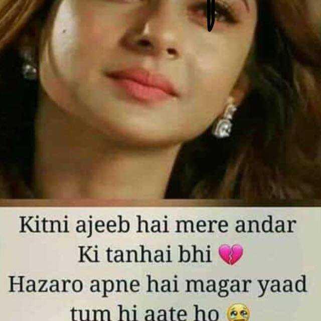 💔दर्द-ए-दिल - Kitni ajeeb hai mere andar Ki tanhai bhi Hazaro apne hai magar yaad tum hi aate ho e - ShareChat