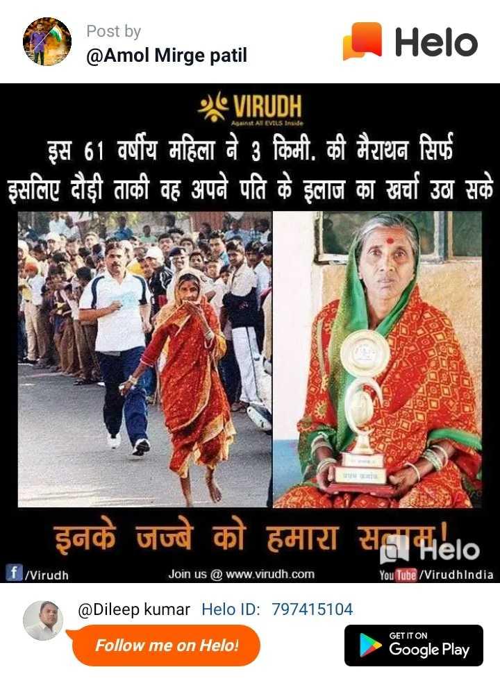 💔 दर्द-ए-दिल - Post by @ Amol Mirge patil VIRUDH इस 61 वर्षीय महिला ने 3 किमी . की मैराथन सिर्फ इसलिए दौड़ी ताकी वह अपने पति के इलाज का खर्चा उठा सके Against AI EVILS Inside प्रामक इनके जज्बे को हमारा सहाHelot f / irudh Join us @ www . virudh . com You Tube / VirudhIndia @ Dileep kumar ID : 797415104 GET IT ON Follow me on ! Google Play - ShareChat
