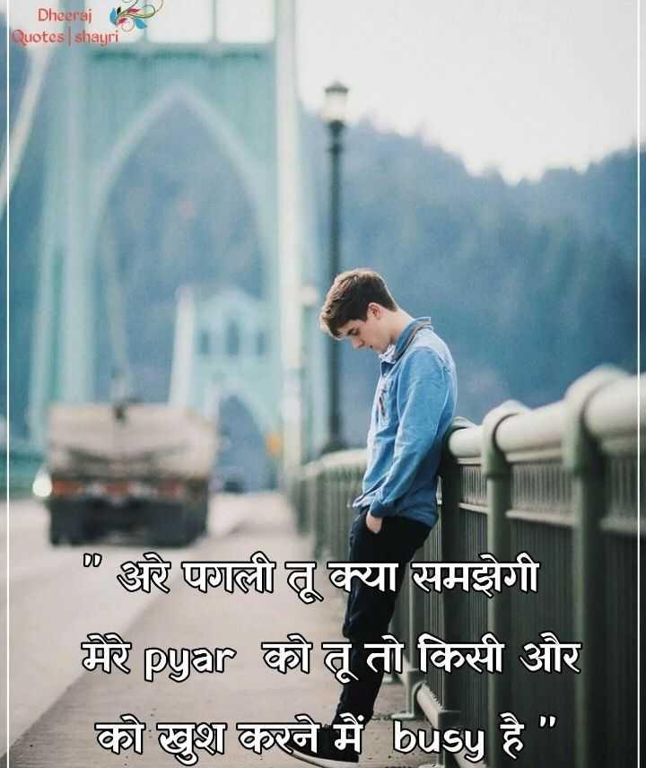 💔 दर्द-ए-दिल - Dheeraj Quotes shayri अरे पगली तू क्या समझेगी मेरे pyar को तू तो किसी और को खुश करने में busy है - ShareChat