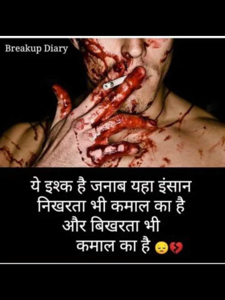 💔 दर्द-ए-दिल - Breakup Diary ये इश्क है जनाब यहा इंसान निखरता भी कमाल का है और बिखरता भी कमाल का है - ShareChat