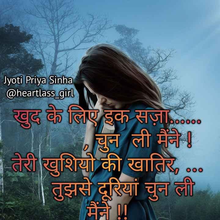 💔दर्द-ए-दिल - Jyoti Priya Sinha @ heartlass _ girl खुद के लिए इक सज़ा , ००० चुन ली मैंने । - तेरी खुशियो की खातिर , . . . | तुझसे दूरियां चुन ली मैंने । - ShareChat