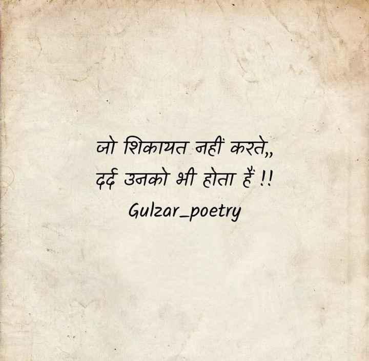 💔 दर्द-ए-दिल - जो शिकायत नहीं करते , दर्द उनको भी होता है ! ! Gulzar _ poetry - ShareChat
