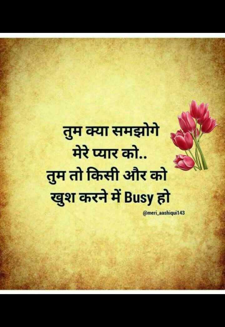💔 दर्द-ए-दिल - तुम क्या समझोगे मेरे प्यार को . . तुम तो किसी और को खुश करने में Busy हो @ meri _ aashiqui 143 - ShareChat