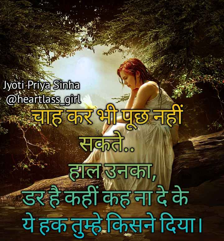💔दर्द-ए-दिल - Jyoti Priya Sinha - @ heartlass girl चाह कर भी पूछ नहीं सकते . . हाल उनका , डर है कहीं कह ना दे के ये हक तुम्हे . किसने दिया । - ShareChat